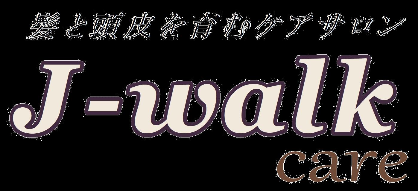 髪と頭皮を育むケアサロン『J-walk』-世田谷区梅ヶ丘