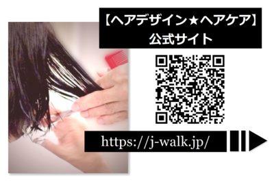 J-walk.hairバナー