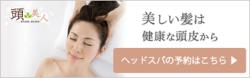 頭美人サイト